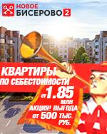 ЖК «Новое Бисерово 2» Акция «Купи квартиру по себестоимости!»